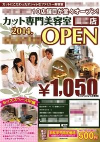 美容室1000円カット